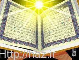 نام امام حسین(ع) در قرآن