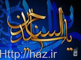 در سایه سار کلام گهربار امام سجاد عليه السلام