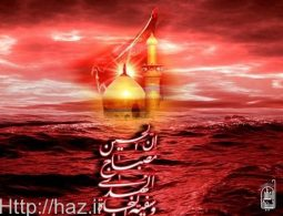 آثار و بركات اخلاقى - تربيتى سيد الشهداء (عليه السلام)