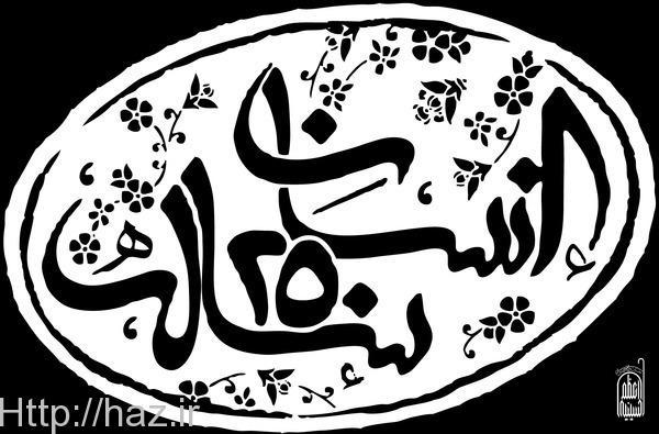 انسان ۲۵۰ ساله | امام سجاد علیهالسلام؛ قهرمان اهل بیت علیهمالسلام