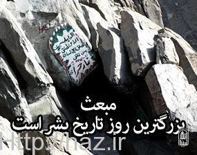 http://farsi.khamenei.ir//ndata/home/1390/13900409216c31ec.jpg