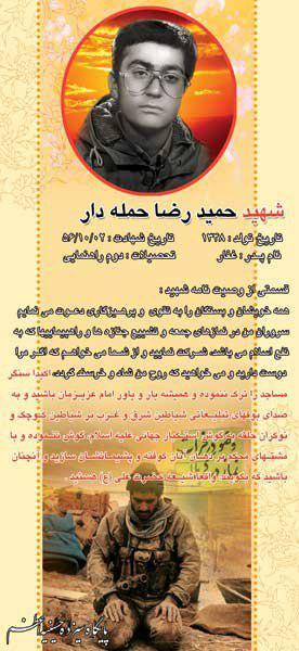 شهید حمیدرضا حمله دار